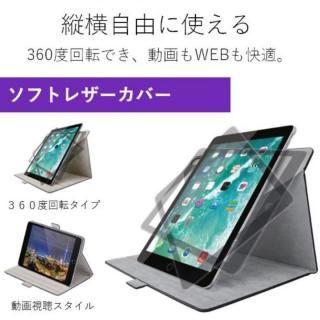 ソフトレザーカバー(360度回転) ブラック iPad Pro 10.5インチ_1