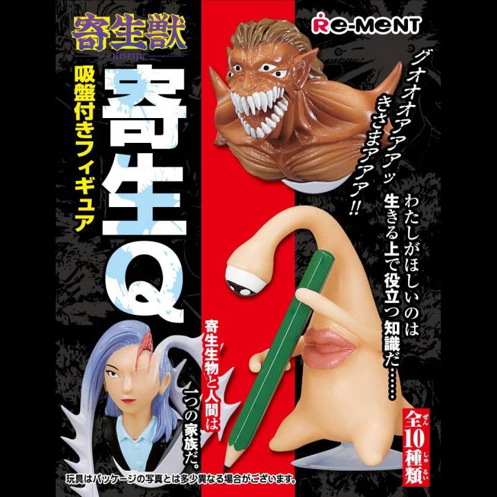 寄生獣 寄生Q 吸盤付きフィギュア_0