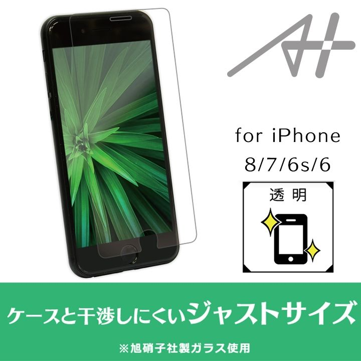【iPhone8/7フィルム】A+ 液晶保護強化ガラスフィルム 透明タイプ 0.33mm for iPhone 8 / 7 / 6s / 6_0