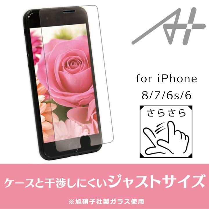 iPhone8/7 フィルム A+ 液晶保護強化ガラスフィルム さらさらタイプ 0.33mm for iPhone 8 / 7 / 6s / 6_0