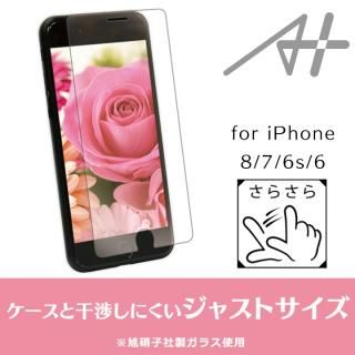 A+ 液晶保護強化ガラスフィルム さらさらタイプ 0.33mm for iPhone 8 / 7 / 6s / 6