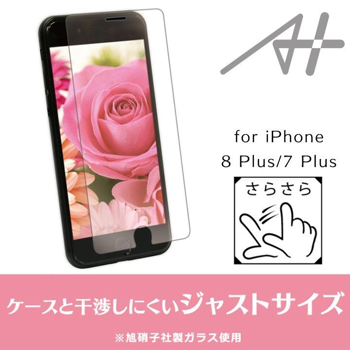 iPhone8 Plus/7 Plus フィルム A+ 液晶保護強化ガラスフィルム さらさらタイプ 0.33mm for iPhone 8 Plus / 7 Plus_0