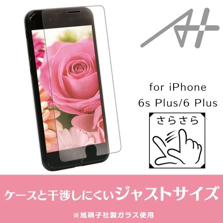 【iPhone6s Plus/6 Plusフィルム】A+ 液晶保護強化ガラスフィルム さらさらタイプ 0.33mm for iPhone 6s Plus / 6 Plus_0