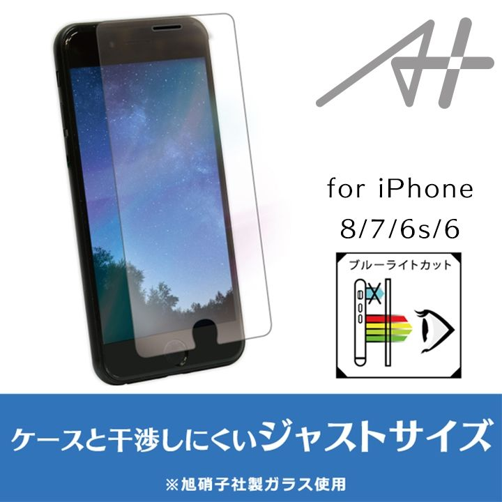【iPhone8/7/6s/6フィルム】A+ 液晶保護強化ガラスフィルム ブルーライトカット 0.33mm for iPhone 8 / 7 / 6s / 6_0