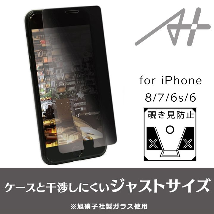 【iPhone8/7フィルム】A+ 液晶保護強化ガラスフィルム 覗き見防止 0.33mm for iPhone 8 / 7 / 6s / 6_0