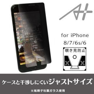 [2017年歳末特価]A+ 液晶保護強化ガラスフィルム 覗き見防止 0.33mm for iPhone 8 / 7 / 6s / 6