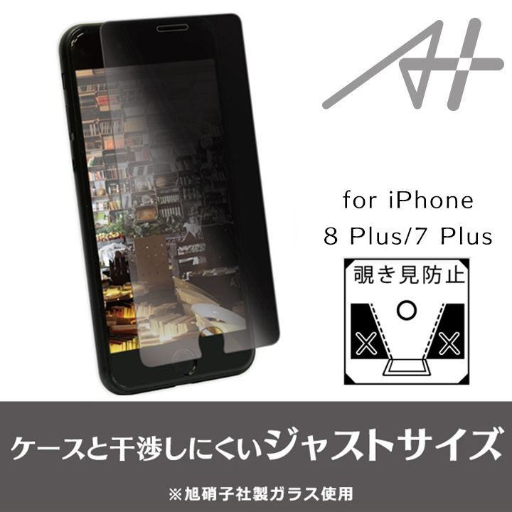 iPhone8 Plus/7 Plus フィルム A+ 液晶保護強化ガラスフィルム 覗き見防止 0.33mm for iPhone 8 Plus / 7 Plus_0