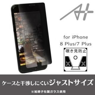 A+ 液晶保護強化ガラスフィルム 覗き見防止 0.33mm for iPhone 8 Plus / 7 Plus