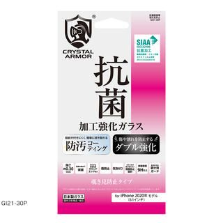 iPhone 12 / iPhone 12 Pro (6.1インチ) フィルム 抗菌耐衝撃ガラス 覗き見防止 0.3mm iPhone 12/iPhone 12 Pro