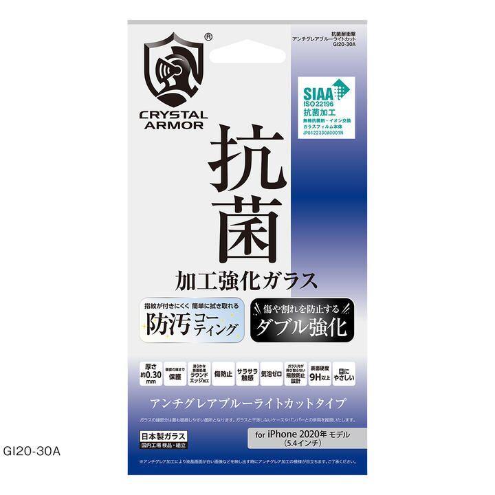 抗菌耐衝撃ガラス アンチグレア・ブルーライトカット  0.3mm iPhone 12 mini_0