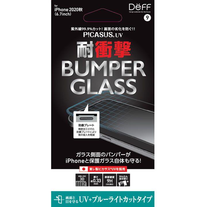 BUMPER GLASS UV+ブルーライトカット iPhone 12 Pro Max_0