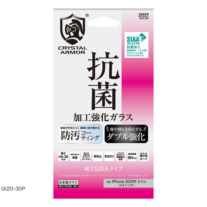 抗菌耐衝撃ガラス 覗き見防止 0.3mm iPhone 12 mini_0