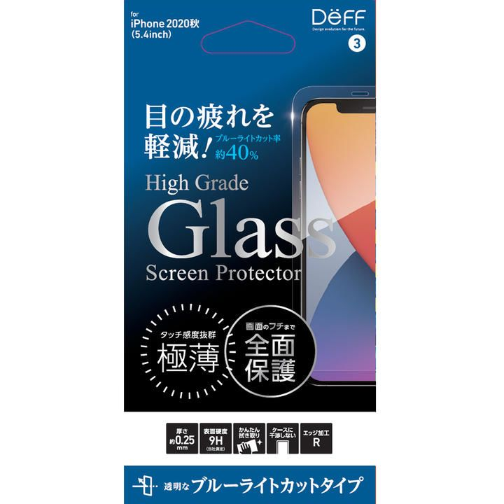 High Grade Glass Screen Protector iPhone 12 mini ブルーライトカット_0
