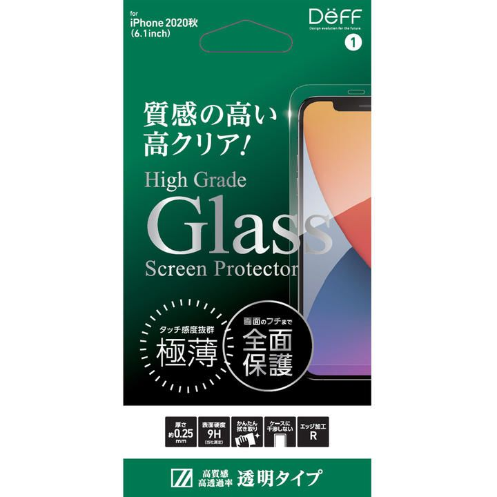 High Grade Glass Screen Protector 透明 iPhone 12/iPhone 12 Pro_0