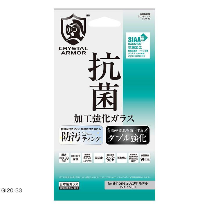抗菌耐衝撃ガラス 0.33mm iPhone 12 mini_0