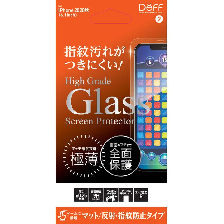 High Grade Glass Screen Protector マット iPhone 12/iPhone 12 Pro_0