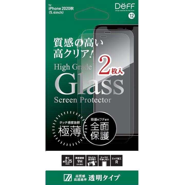 High Grade Glass Screen Protector 透明2枚組 iPhone 12 mini_0