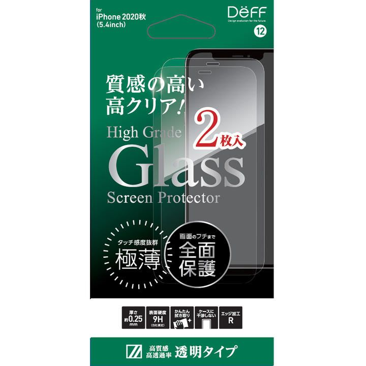 High Grade Glass Screen Protector 透明2枚組 iPhone 12 mini_0