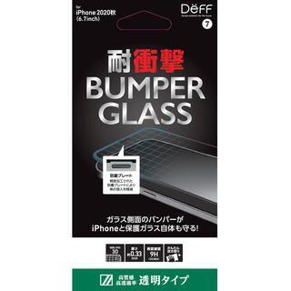 iPhone 12 Pro Max (6.7インチ) フィルム BUMPER GLASS 透明 iPhone 12 Pro Max