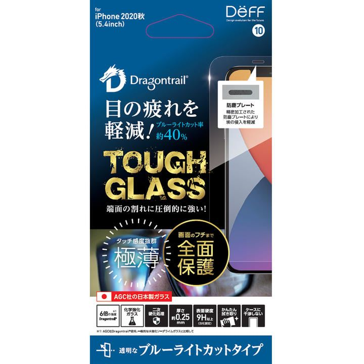 TOUGH GLASS ブルーライトカット iPhone 12 mini_0