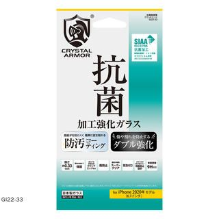 iPhone 12 Pro Max (6.7インチ) フィルム 抗菌耐衝撃ガラス 0.33mm iPhone 12 Pro Max【3月上旬】