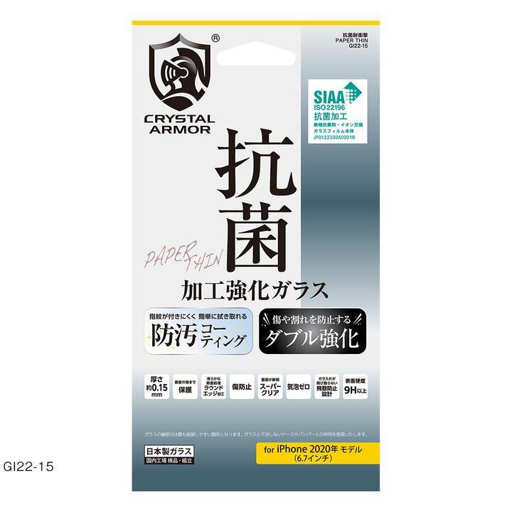 抗菌耐衝撃ガラス 超薄 0.15mm iPhone 12 Pro Max_0