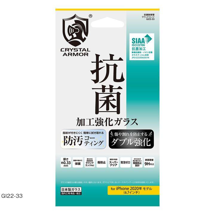 抗菌耐衝撃ガラス 0.33mm iPhone 12 Pro Max_0