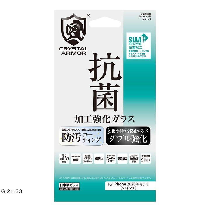 抗菌耐衝撃ガラス 0.33mm iPhone 12/iPhone 12 Pro_0