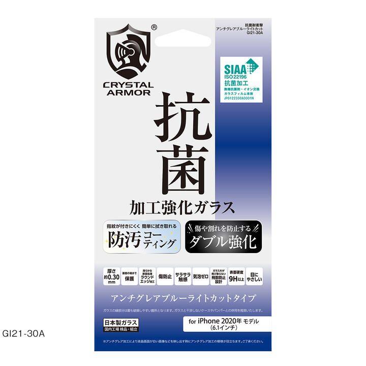抗菌耐衝撃ガラス アンチグレア・ブルーライトカット  0.3mm iPhone 12/iPhone 12 Pro【9月下旬】_0