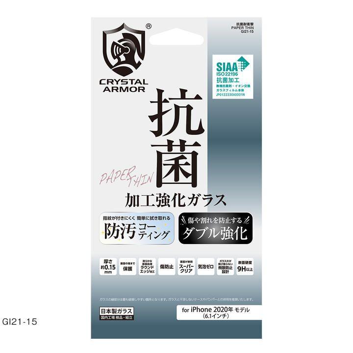 抗菌耐衝撃ガラス 超薄 0.15mm iPhone 12/iPhone 12 Pro_0