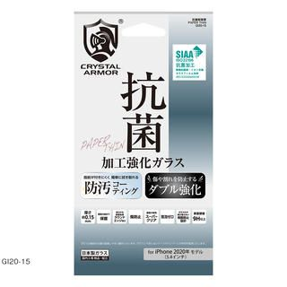 iPhone 12 mini (5.4インチ) フィルム 抗菌耐衝撃ガラス 超薄 0.15mm iPhone 12 mini