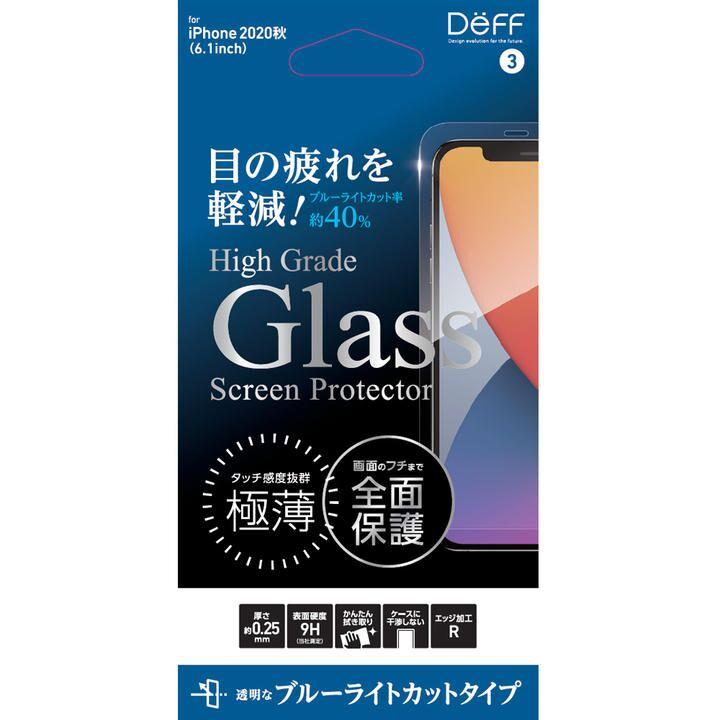 High Grade Glass Screen Protector ブルーライトカット iPhone 12/iPhone 12 Pro_0