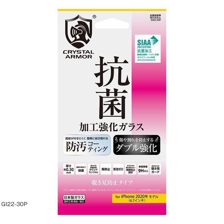 抗菌耐衝撃ガラス 覗き見防止 0.3mm iPhone 12 Pro Max【12月上旬】_0