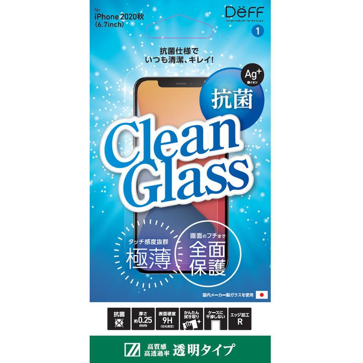 CLEAN GLASS 透明 iPhone 12 Pro Max_0