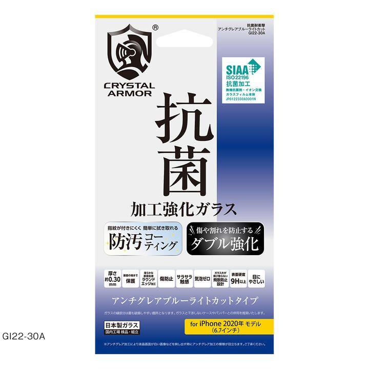 抗菌耐衝撃ガラス アンチグレア・ブルーライトカット 0.3mm iPhone 12 Pro Max_0
