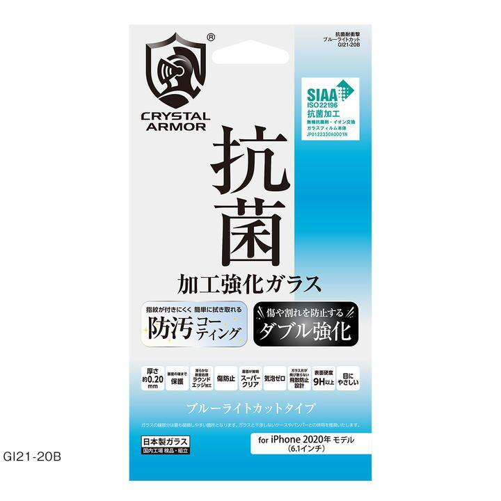 抗菌耐衝撃ガラス ブルーライトカット  0.2mm iPhone 12/iPhone 12 Pro_0