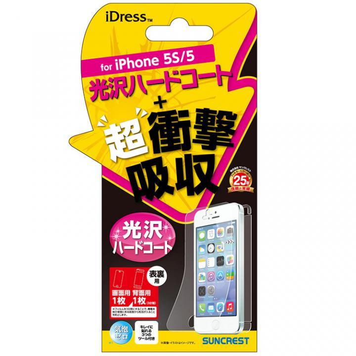iPhone SE/5s/5 フィルム 衝撃自己吸収フィルム 表裏用(光沢ハードコート) iPhone SE/5s/5/5cフィルム_0