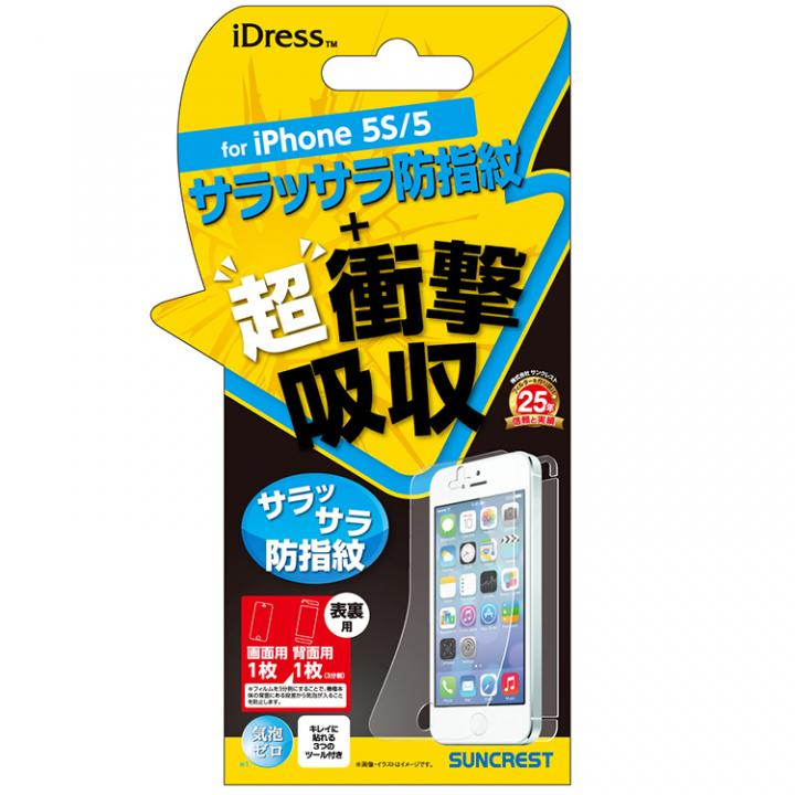 iPhone SE/5s/5 フィルム 衝撃自己吸収フィルム 表裏用(防指紋) iPhone SE/5s/5/5cフィルム_0