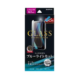 iPhone 12 Pro Max (6.7インチ) フィルム ガラスフィルム「GLASS PREMIUM FILM」 ケース干渉しにくい ブルーライトカット iPhone 12 Pro Max