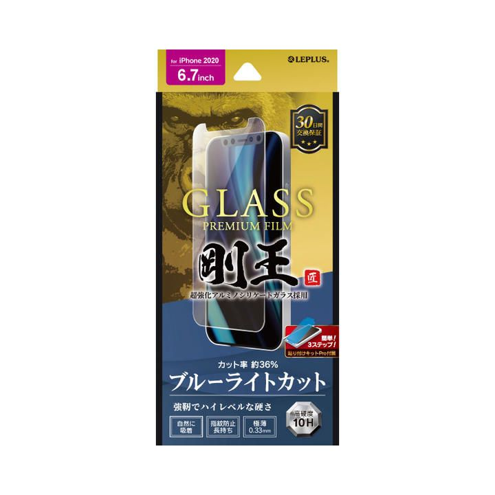 ガラスフィルム「GLASS PREMIUM FILM」 剛王 ケース干渉しにくい ブルーライトカット iPhone 12 Pro Max_0