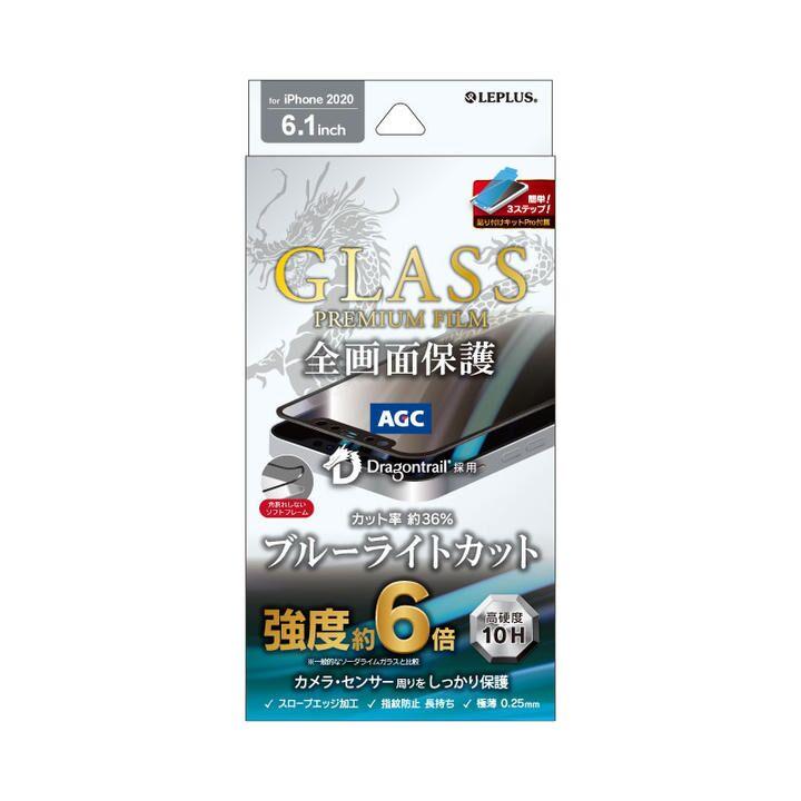 ガラスフィルム「GLASS PREMIUM FILM」 ドラゴントレイル  全画面保護 ソフトフレーム ブルーライトカット ブラック iPhone 12/iPhone 12 Pro_0
