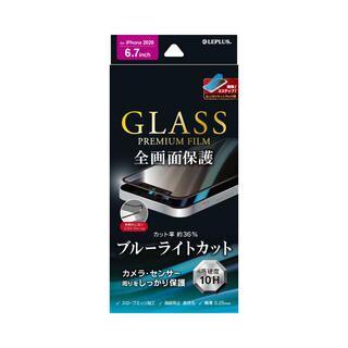 iPhone 12 Pro Max (6.7インチ) フィルム ガラスフィルム「GLASS PREMIUM FILM」 全画面保護 ソフトフレーム ブルーライトカット ブラック iPhone 12 Pro Max【12月上旬】