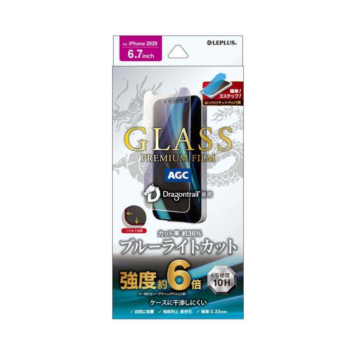 ガラスフィルム「GLASS PREMIUM FILM」 ドラゴントレイル ケース干渉しにくい ブルーライトカット iPhone 12 Pro Max_0