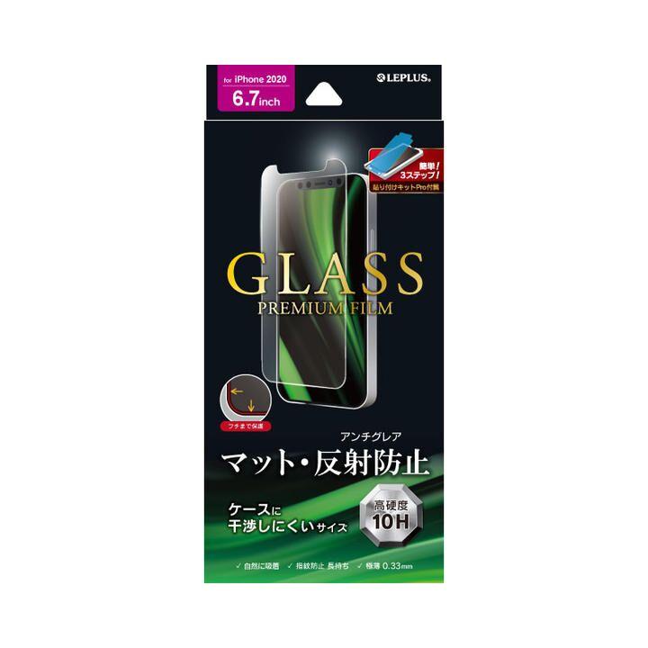 ガラスフィルム「GLASS PREMIUM FILM」 ケース干渉しにくい マット iPhone 12 Pro Max_0
