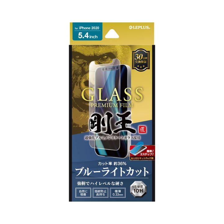 ガラスフィルム「GLASS PREMIUM FILM」 剛王 ケース干渉しにくい ブルーライトカット iPhone 12 mini_0