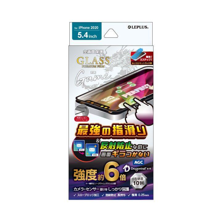 ガラスフィルム「GLASS PREMIUM FILM」 ドラゴントレイル  全画面保護 ソフトフレーム ゲーム特化 ブラック iPhone 12 mini_0