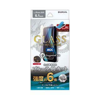 iPhone 12 / iPhone 12 Pro (6.1インチ) フィルム ガラスフィルム「GLASS PREMIUM FILM」 ドラゴントレイル ケース干渉しにくい ブルーライトカット iPhone 12/iPhone 12 Pro