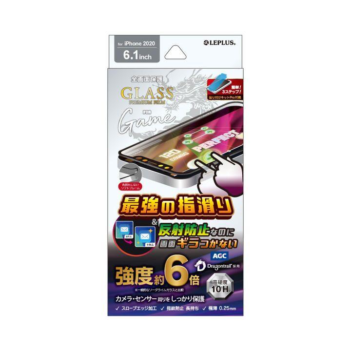 ガラスフィルム「GLASS PREMIUM FILM」 ドラゴントレイル  全画面保護 ソフトフレーム ゲーム特化 ブラック iPhone 12/iPhone 12 Pro_0