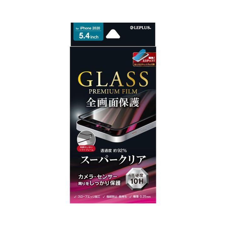 ガラスフィルム「GLASS PREMIUM FILM」 全画面保護 ソフトフレーム スーパークリア ブラック iPhone 12 mini【10月下旬】_0