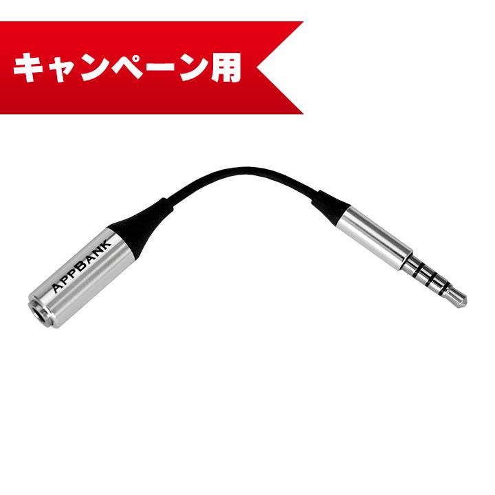 AppBankのイヤホンアダプタ ※0円キャンペーン